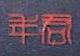 年君贸易(上海)有限公司 最新采购和商业信息