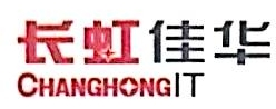 北京长虹佳华智能系统有限公司 最新采购和商业信息