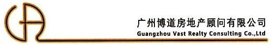 广州博道房地产顾问有限公司 最新采购和商业信息
