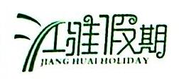 徐州江淮假期旅游有限公司 最新采购和商业信息