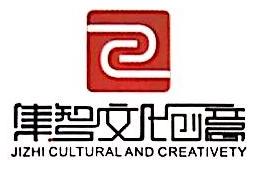 中山集智文化创意产业有限公司 最新采购和商业信息