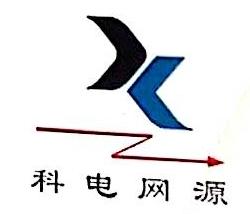 江西科电网源技术有限公司