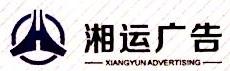 衡阳湘运广告有限责任公司 最新采购和商业信息