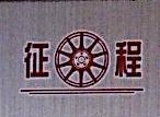 昆明征程汽车维修服务有限公司