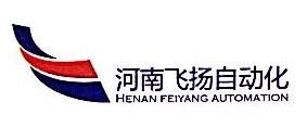 河南飞扬自动化控制设备有限公司 最新采购和商业信息