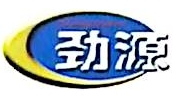 广州市劲源机电有限公司 最新采购和商业信息