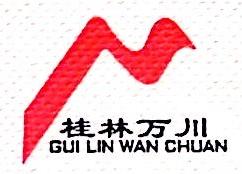 桂林万川电炉输送设备有限公司 最新采购和商业信息