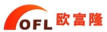 珠海欧富隆自动货架科技有限公司