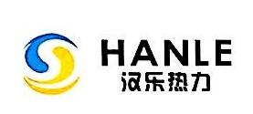 上海汉乐热力设备有限公司 最新采购和商业信息