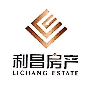 江阴利昌房地产开发有限公司