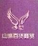 长沙思弘教育咨询有限公司 最新采购和商业信息