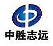 中胜志远(北京)股份有限公司 最新采购和商业信息