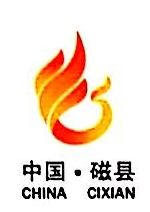 邯郸锦兰童装城有限公司 最新采购和商业信息