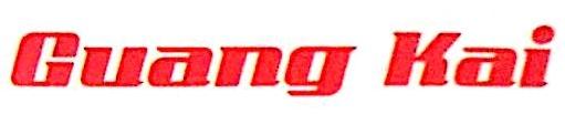 东莞市广凯精密模具有限公司 最新采购和商业信息