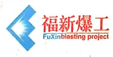 福建省福鼎市福新爆破工程有限公司 最新采购和商业信息