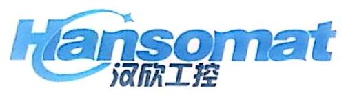 广州市汉欣电子有限公司 最新采购和商业信息