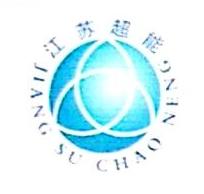 江苏超能电力工程有限公司 最新采购和商业信息