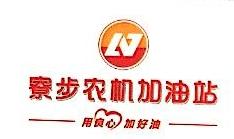 东莞市良信农机加油站有限公司 最新采购和商业信息