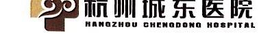 杭州城东医院有限公司 最新采购和商业信息