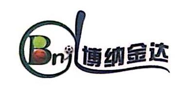 北京博纳金达体育设施工程有限公司 最新采购和商业信息