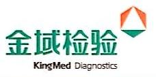 西安金域医学检验所有限公司 最新采购和商业信息