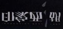 杭州印象西湖文化发展有限公司 最新采购和商业信息