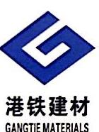 福州港铁建材有限公司 最新采购和商业信息
