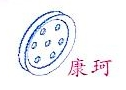 杭州康珂机械有限公司 最新采购和商业信息