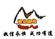 福建闽鸿腾达机电有限公司