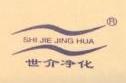 杭州世介净化科技有限公司 最新采购和商业信息