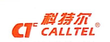 深圳科特尔泰讯科技有限公司 最新采购和商业信息