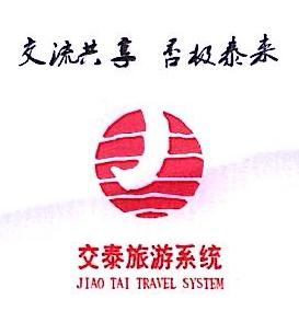 桂林市洲际商务旅行社有限责任公司 最新采购和商业信息