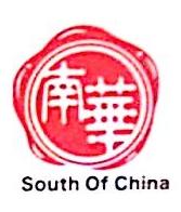深圳市南华保险经纪有限公司 最新采购和商业信息