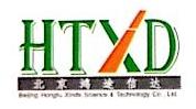北京鸿途信达科技有限公司 最新采购和商业信息