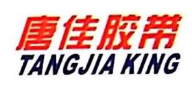 上海唐佳包装制品有限公司