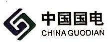 国电海外(江西)电力工程有限公司 最新采购和商业信息