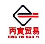 福州丙寅贸易有限公司 最新采购和商业信息