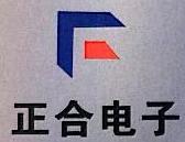 惠州市正合电子有限公司 最新采购和商业信息
