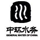 深圳市中环水务有限公司 最新采购和商业信息