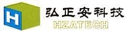 深圳市弘正安科技有限公司 最新采购和商业信息