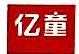 武汉亿童文教股份有限公司 最新采购和商业信息