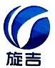 广西南宁市旋吉电子科技有限公司
