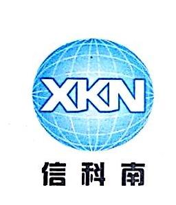 深圳市信科南电子有限公司 最新采购和商业信息