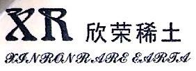 赣州欣荣物资贸易有限公司 最新采购和商业信息