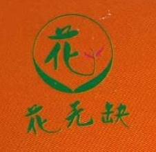 中山市运天园艺有限公司 最新采购和商业信息