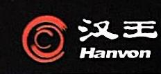西安汉王信息技术有限公司 最新采购和商业信息