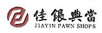 深圳市佳银典当有限公司