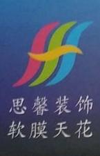 上海思馨装饰工程有限公司 最新采购和商业信息