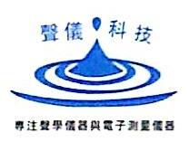 深圳市声仪科技有限公司