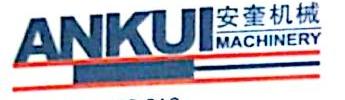 上海安奎机械有限公司 最新采购和商业信息